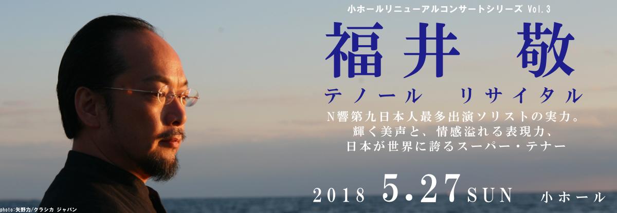福井敬 テノール リサイタル