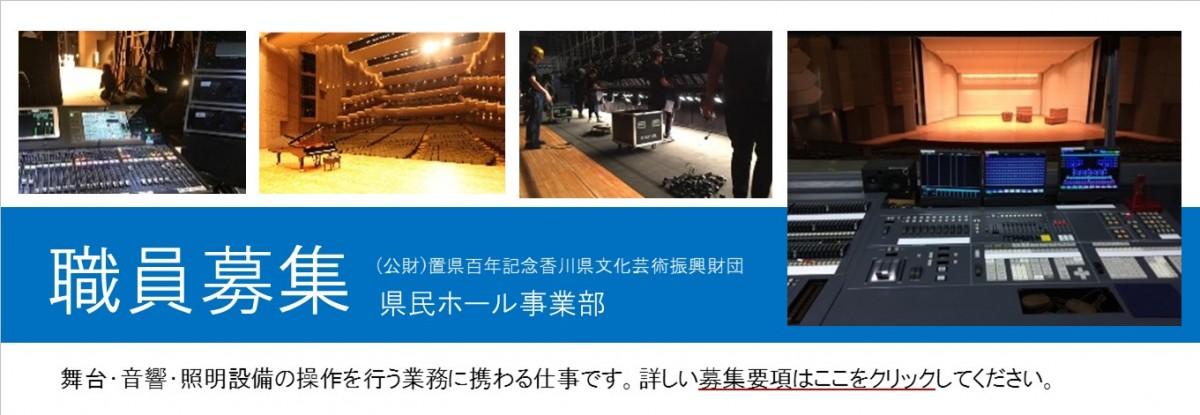 職員募集(置県百年記念香川県文化芸術振興財団)