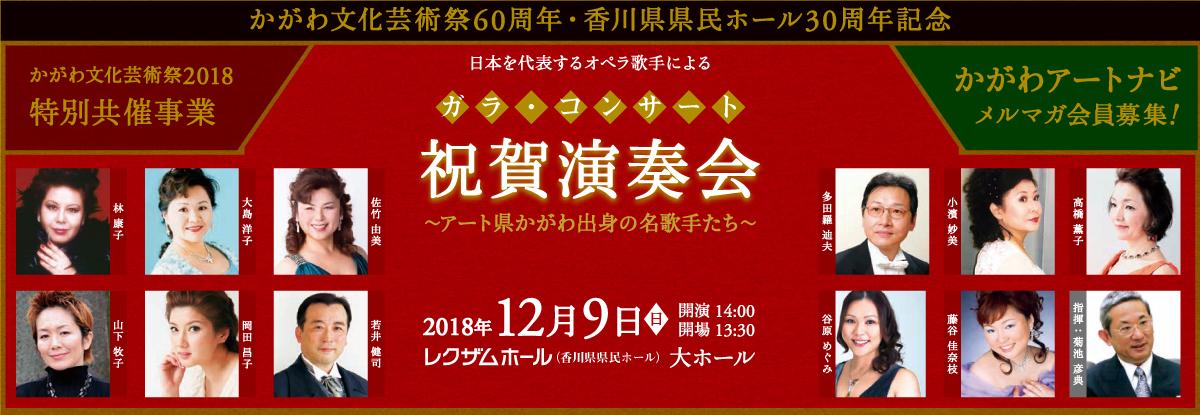 日本を代表するオペラ歌手による祝賀演奏会
