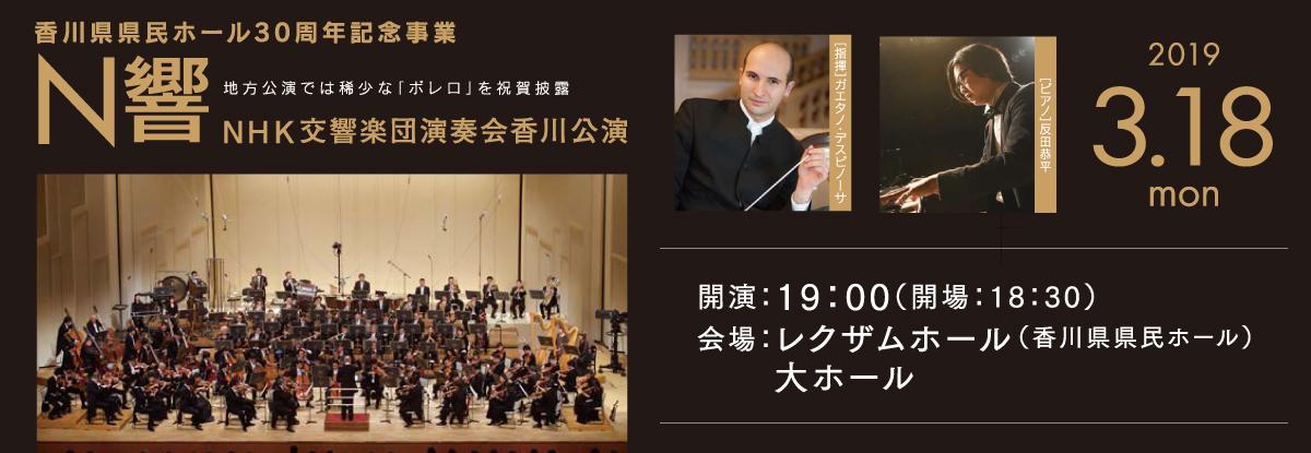 NHK交響楽団演奏会かがわ公演