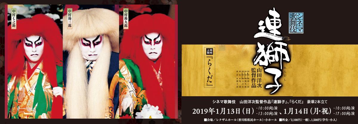 松竹 シネマ歌舞伎