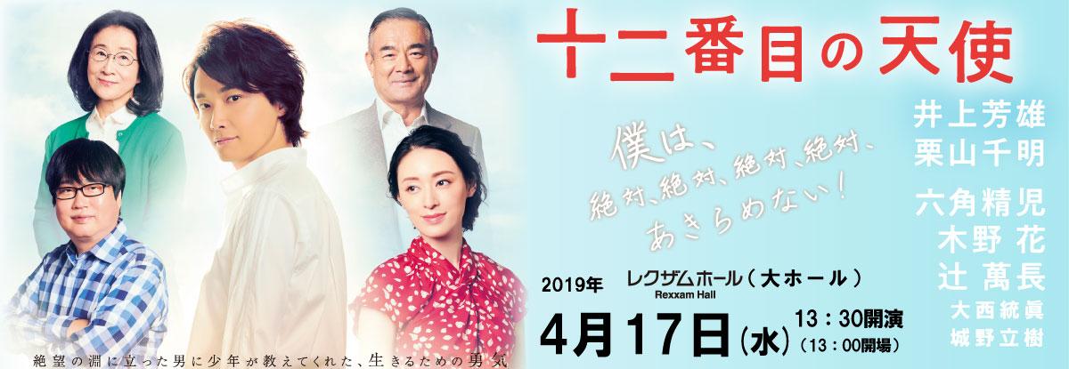 「十二番目の天使」 井上芳雄 栗山千明