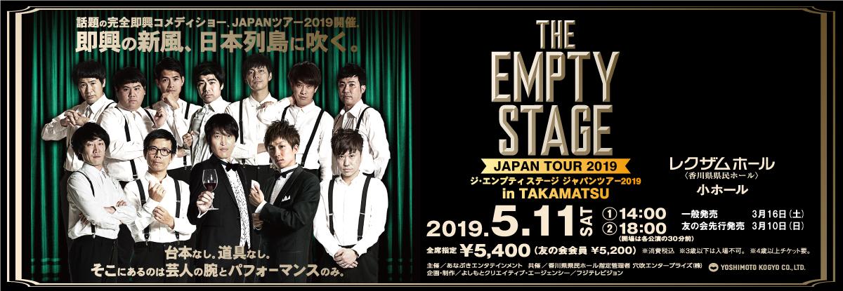 THE EMPTY STAGE ジ・エンプティステージ ジャパンツアー2019 in 高松 千原ジュニア 河井ゆずる