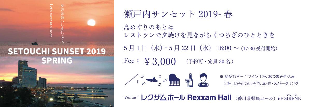 瀬戸内サンセット2019-春