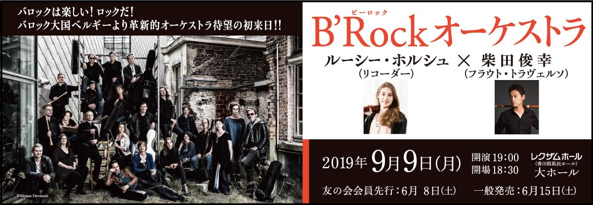 B'Rock オーケストラ ルーシー・ホルシュ(リコーダー)×柴田俊幸(フラウト・トラヴェルソ)
