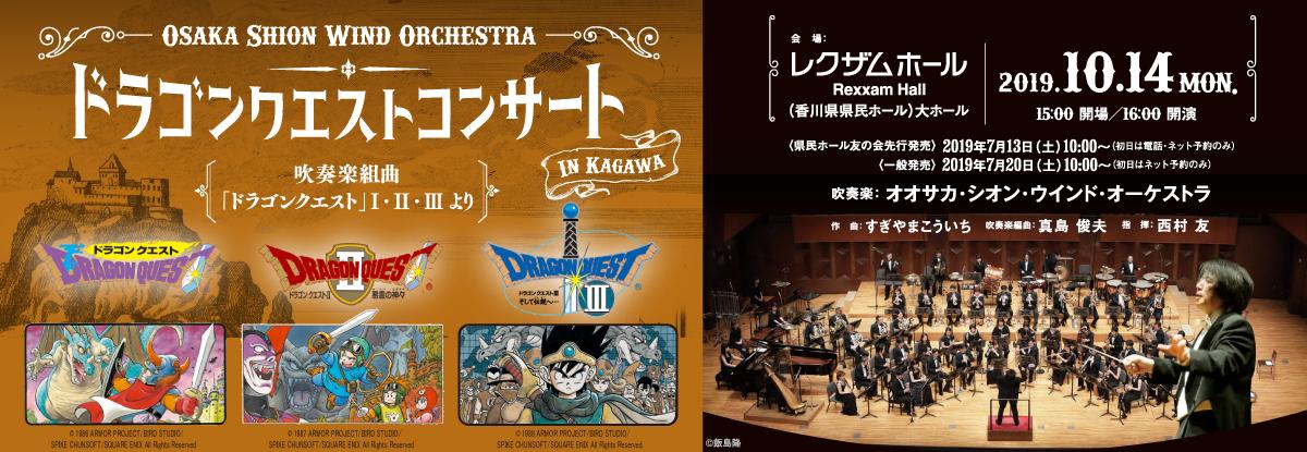 Osaka Shion Wind Orchestra ドラゴンクエストコンサートin香川