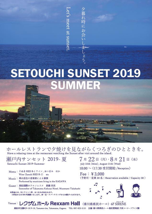 瀬戸内サンセット2019夏