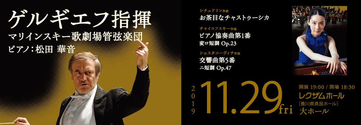 ゲルギエフ指揮 マリインスキー歌劇場管弦楽団香川公演
