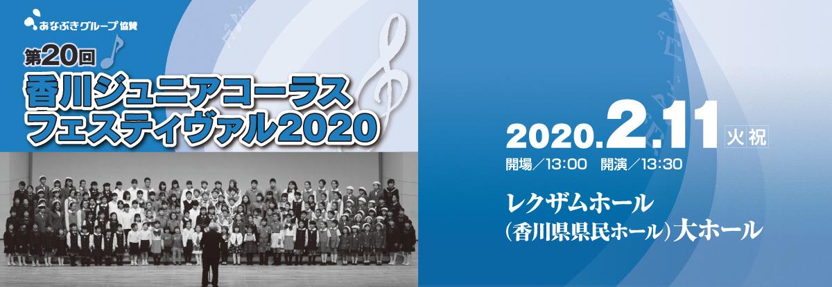 第20回香川ジュニアコーラスフェスティバル2020