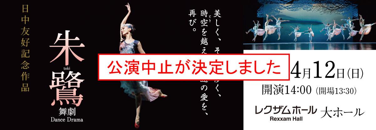 【公演中止】200412舞劇DanceDrama 朱鷺