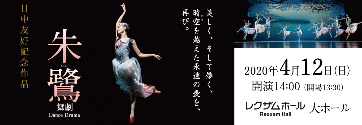 200412舞劇DanceDrama 朱鷺