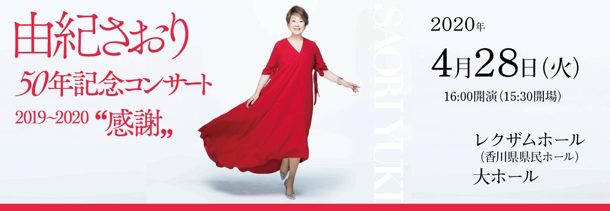 由紀さおり50周年記念コンサート 20190~2020 感謝