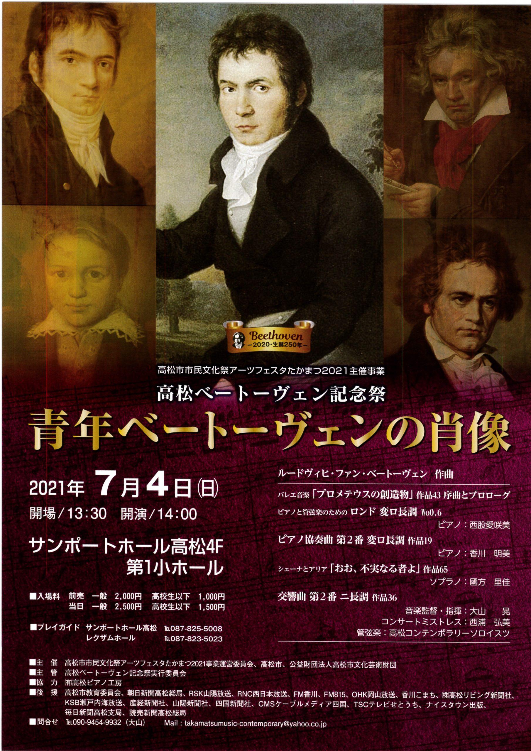 青年ベートーヴェンの肖像