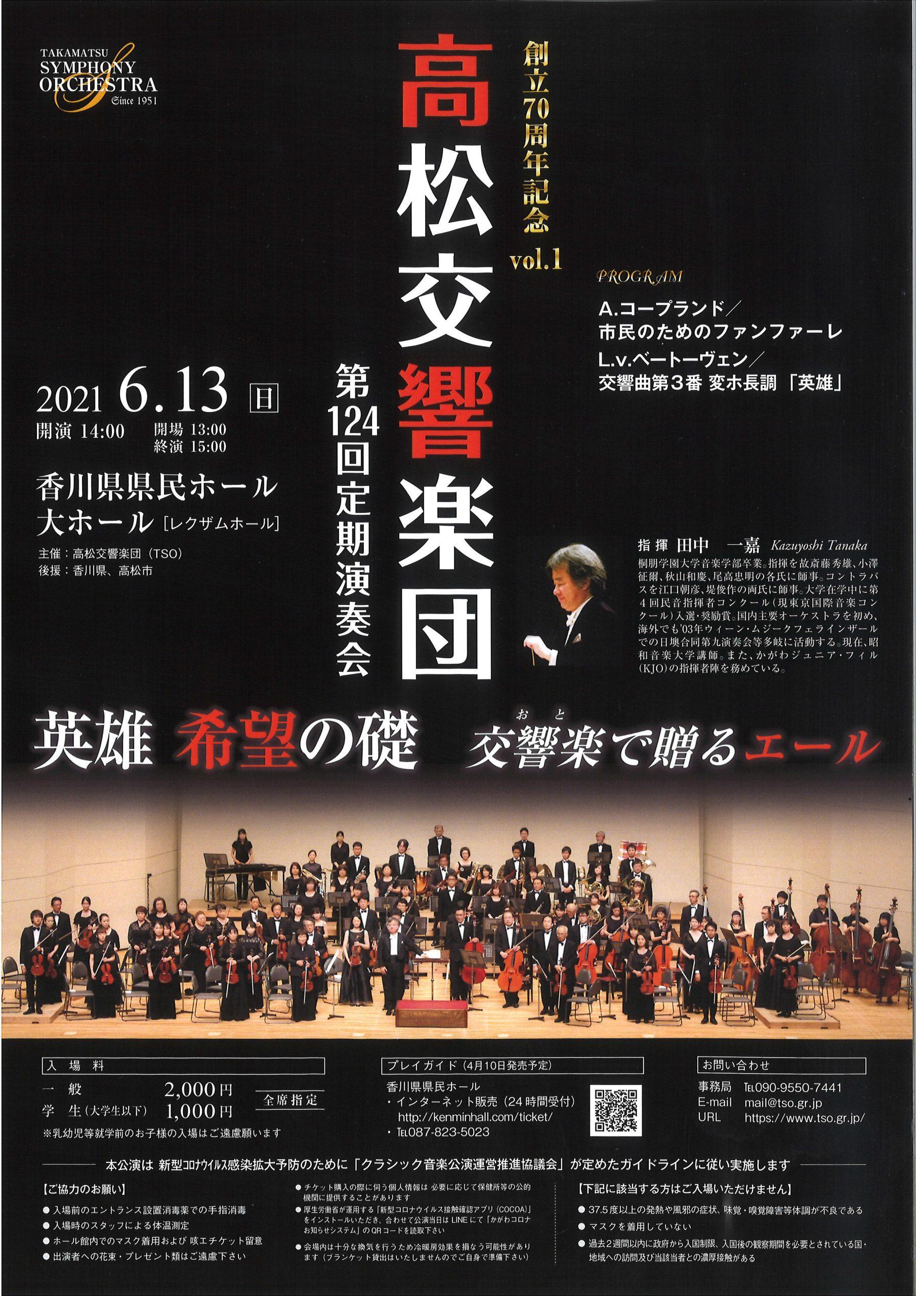 高松交響楽団 第124回定期演奏会