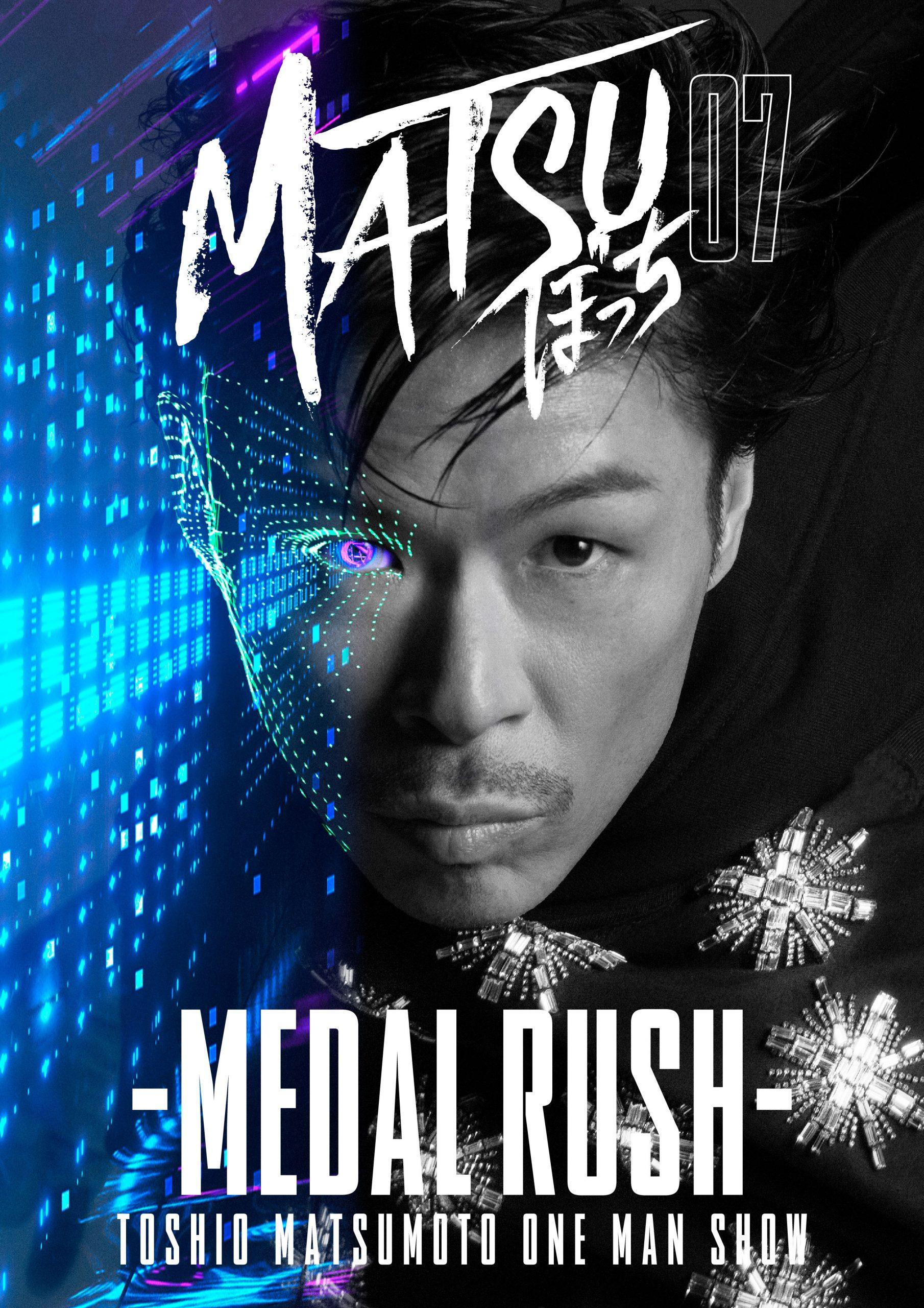 松本利夫ワンマンSHOW「MATSUぼっち07」-MEDAL RUSHー