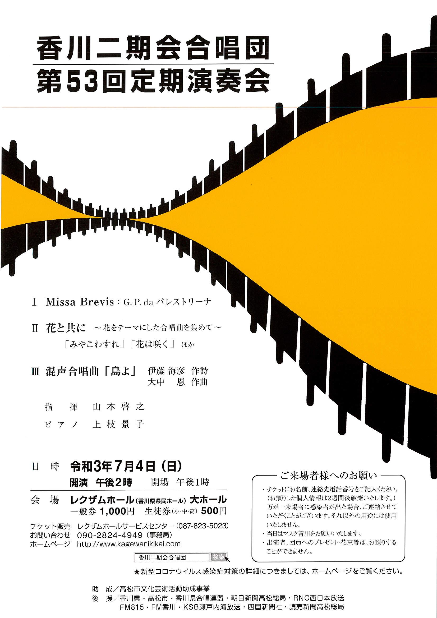香川二期会合唱団 第53回定期演奏会