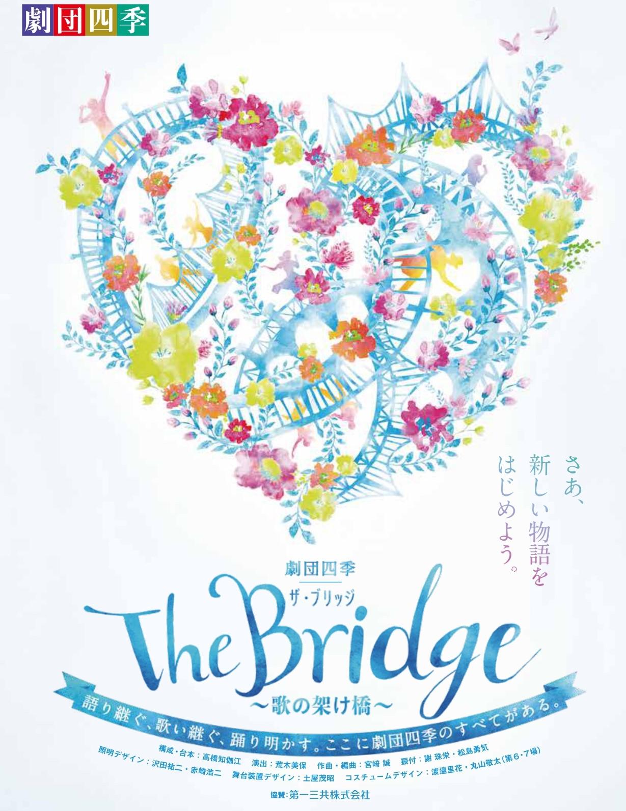 劇団四季「The Bridge~歌の架け橋~」