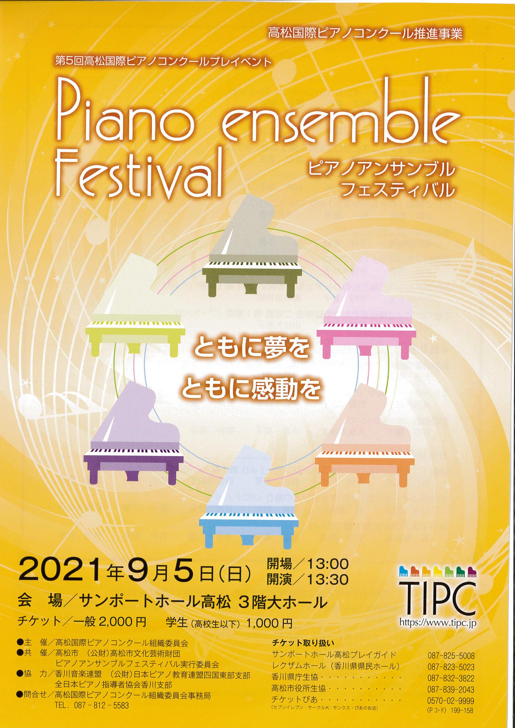 ピアノアンサンブル フェスティバル
