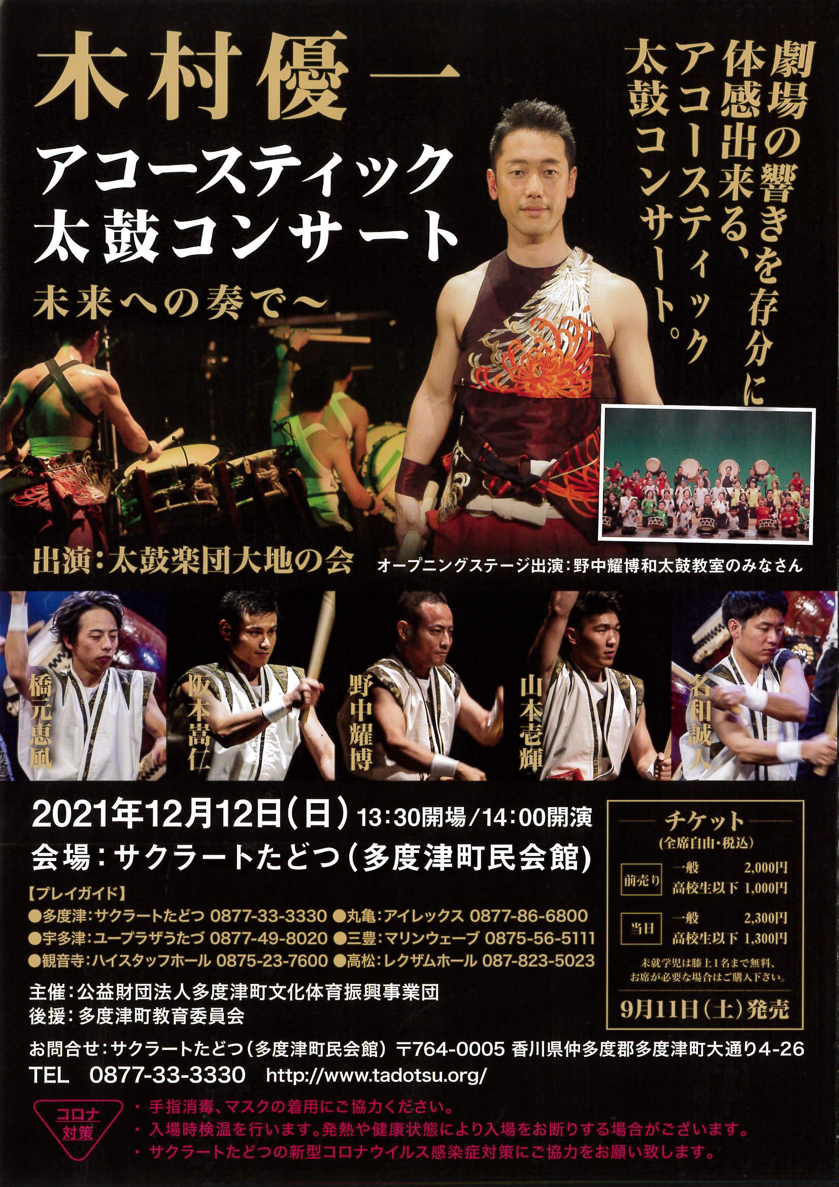木村優一 アコースティック太鼓コンサート 未来への奏で