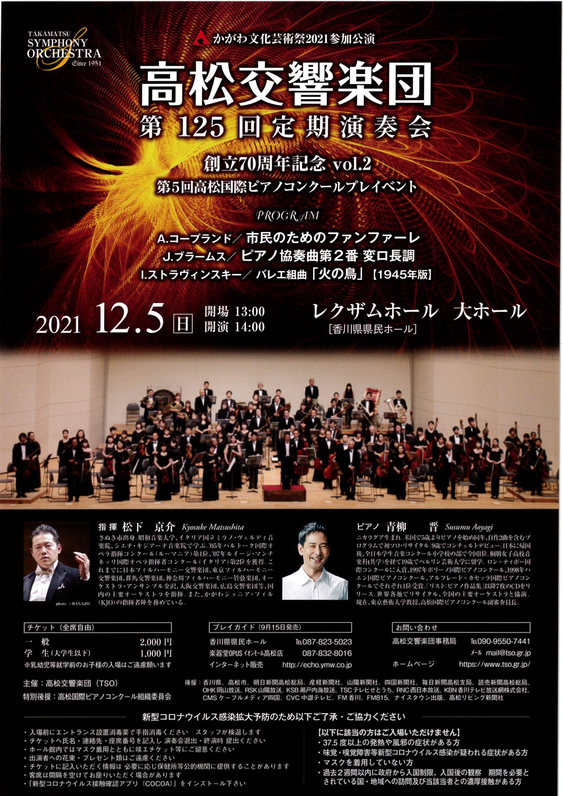 高松交響楽団 第125回定期演奏会