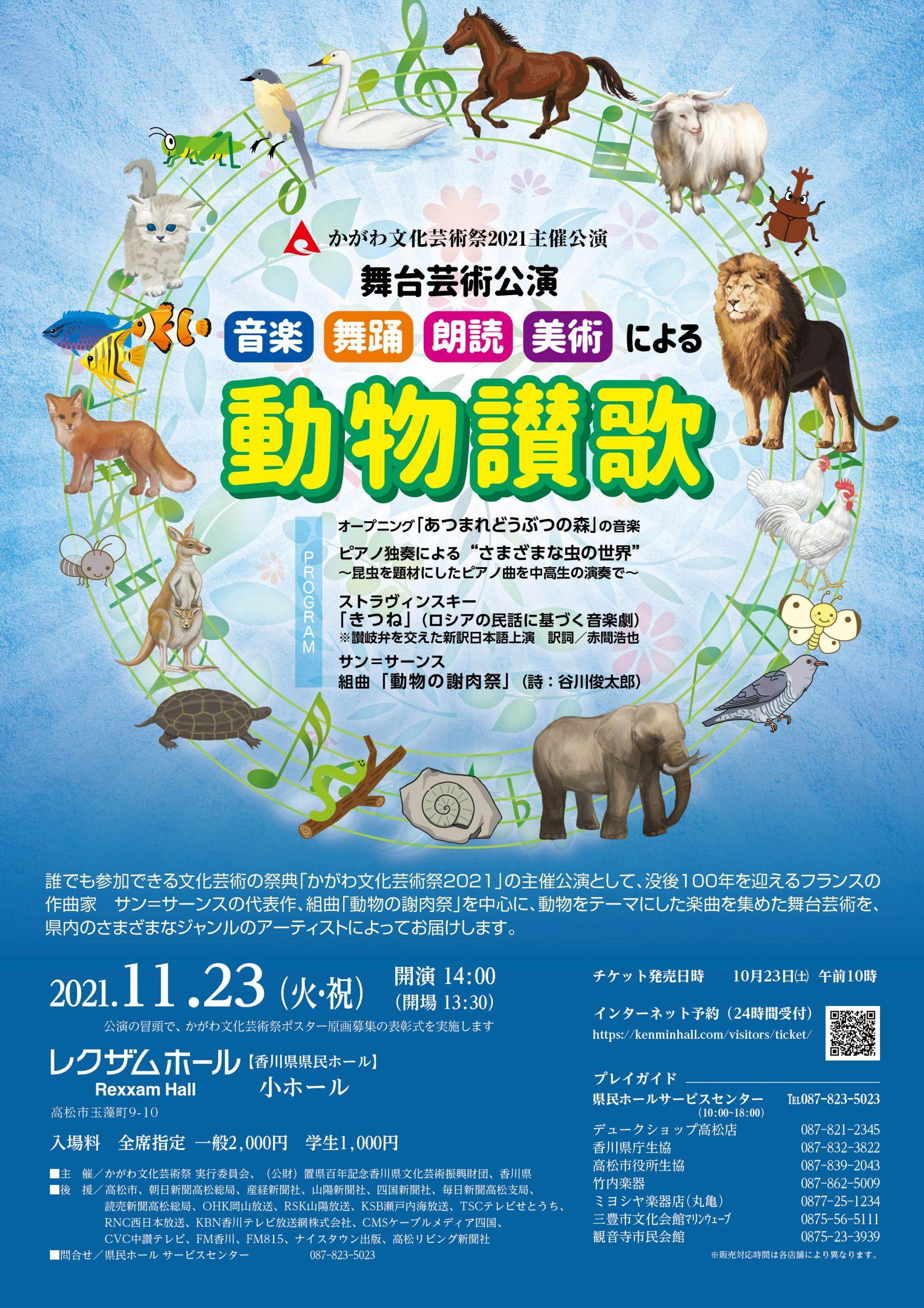 舞台芸術公演 音楽、舞踊、朗読、美術による 動物讃歌